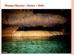 Пещера Крыма – Кизил – Коба