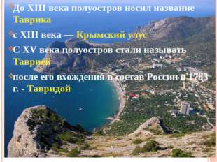 До XIII века полуостров носил название Таврика с XIII века — Крымский улус С