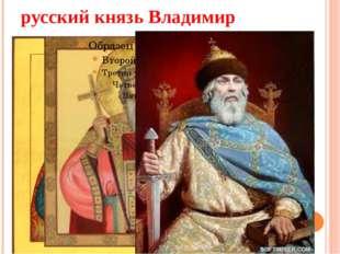 русский князь Владимир