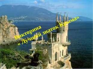 Викторина « Лучший знаток Крыма»