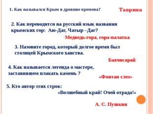 1. Как назывался Крым в древние времена? Таврика 2. Как переводятся на русски