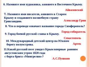 7. Назовите имя писателя, жившего в Старом Крыму и создавшего волшебную стран
