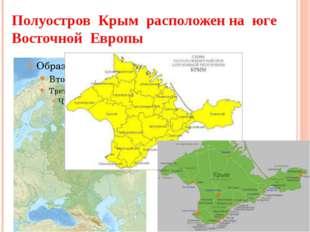 Полуостров Крым расположен на юге Восточной Европы