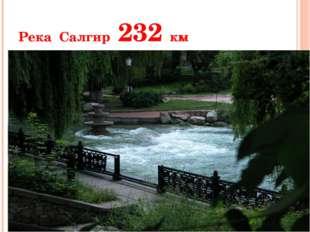 Река Салгир 232 км