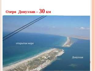 Озеро Донузлав – 30 км