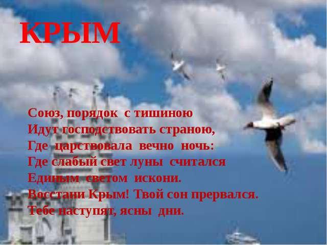 КРЫМ Союз, порядок с тишиною Идут господствовать страною, Где царствовала в...