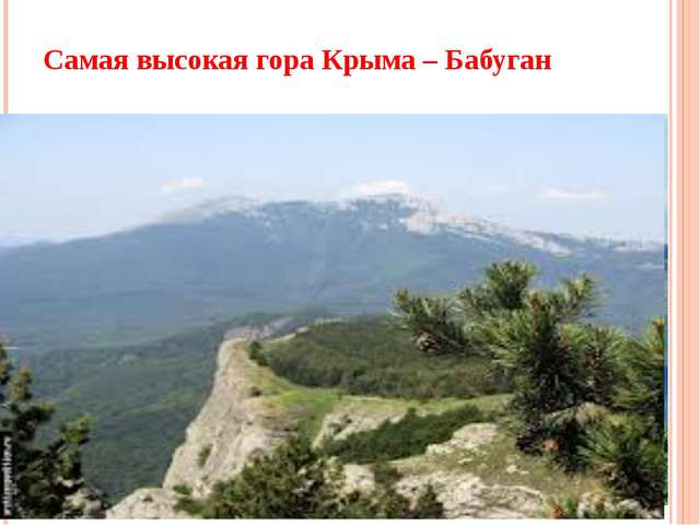 Самая высокая гора Крыма – Бабуган