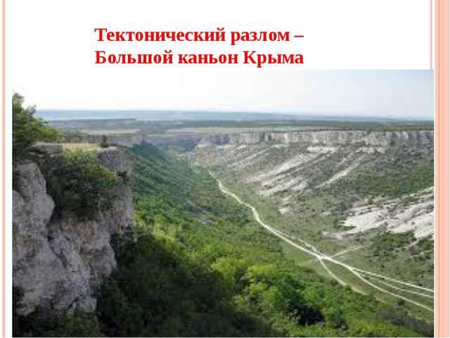 Тектонический разлом – Большой каньон Крыма