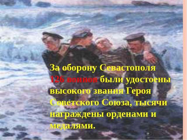 За оборону Севастополя 126 воинов были удостоены высокого звания Героя Советс...