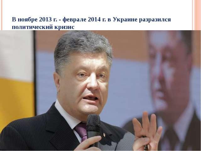 В ноябре 2013 г. - феврале 2014 г. в Украине разразился политический кризис