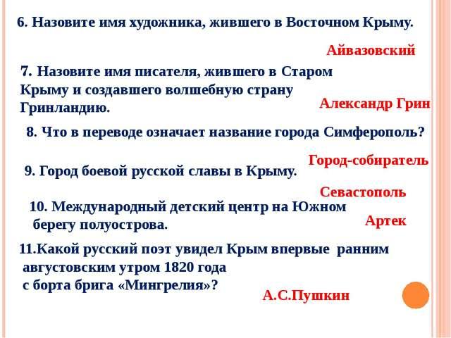 7. Назовите имя писателя, жившего в Старом Крыму и создавшего волшебную стран...