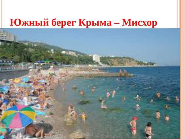 Южный берег Крыма – Мисхор