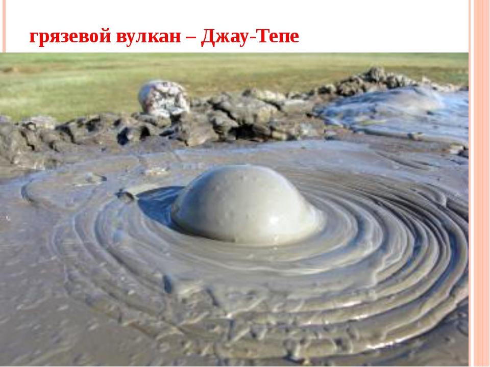 грязевой вулкан – Джау-Тепе