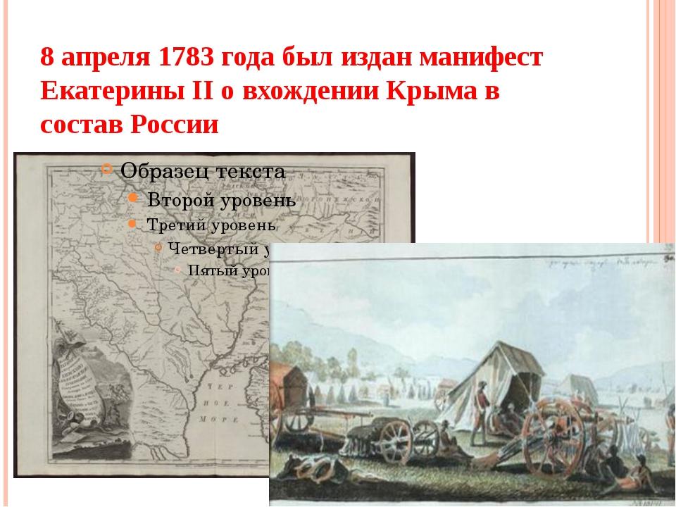 8 апреля 1783 года был издан манифест Екатерины II о вхождении Крыма в состав...