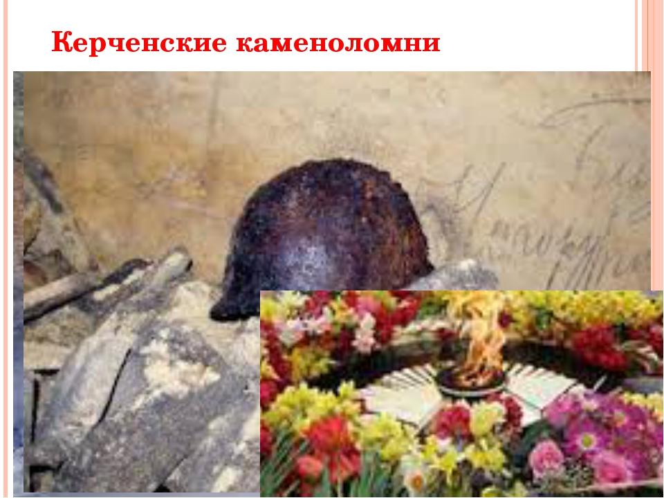 Керченские каменоломни