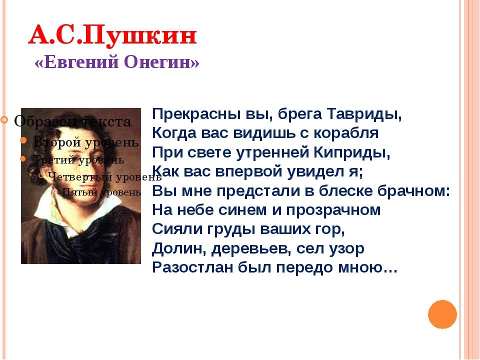 А.С.Пушкин «Евгений Онегин» Прекрасны вы, брега Тавриды, Когда вас видишь с к...