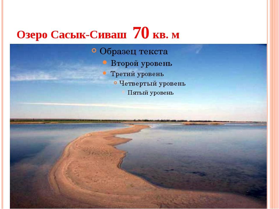 Озеро Сасык-Сиваш 70 кв. м