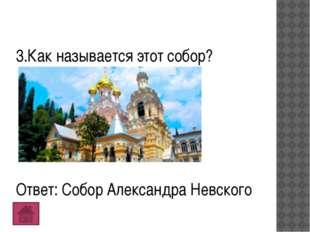4.Кто является мэром Севастополя? ОТВЕТ