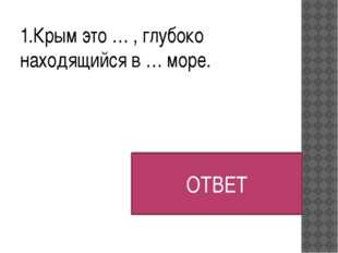 3.С какой страной граничит Крым по суше? Ответ: с Украиной