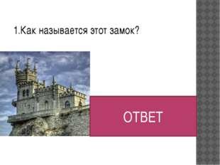 5.Как называется музей? ОТВЕТ