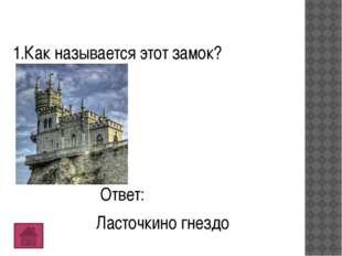4.Столица республики Крым ОТВЕТ