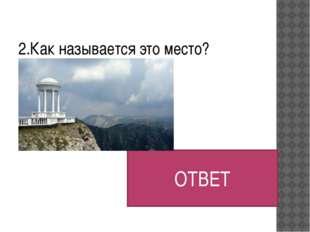 3.Падение Севастополя предрешило поражение России в Крымской войне. Когда эт