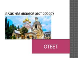 5.Кто является главным прокурором Крыма? ОТВЕТ