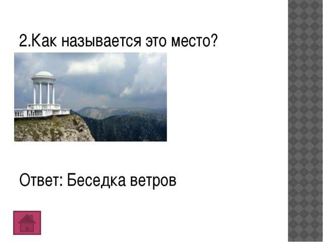 1.Как называется этот замок? ОТВЕТ