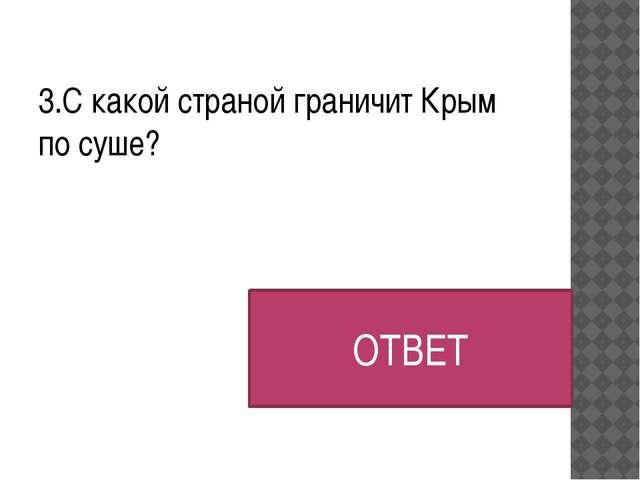 2.Кокого марта Крым был введен в состав РФ? ОТВЕТ
