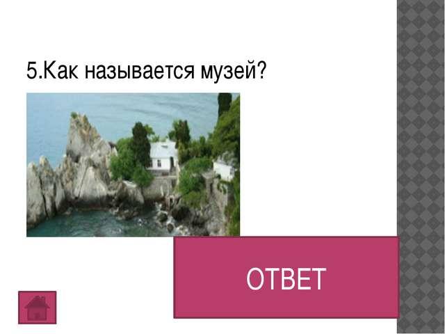 5.Кто возглавил оборону Севастополя? ОТВЕТ