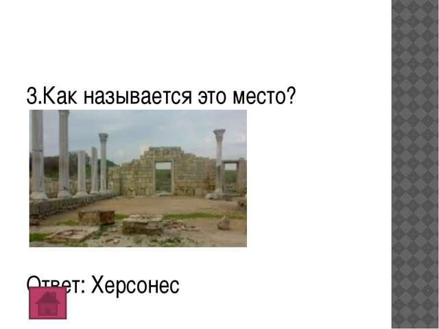 1.Когда проводился референдум в Крыму? ОТВЕТ