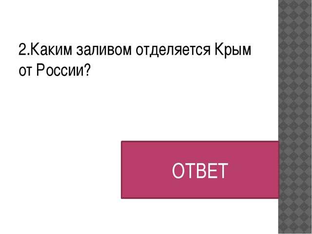 2.Кто из великих русских писателей участвовал в обороне Севастополя? ОТВЕТ