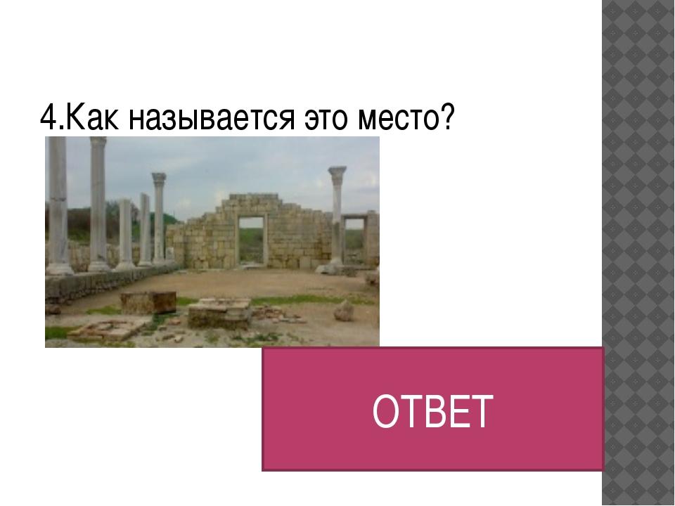 3.Кто возглавляет республику Крым? ОТВЕТ