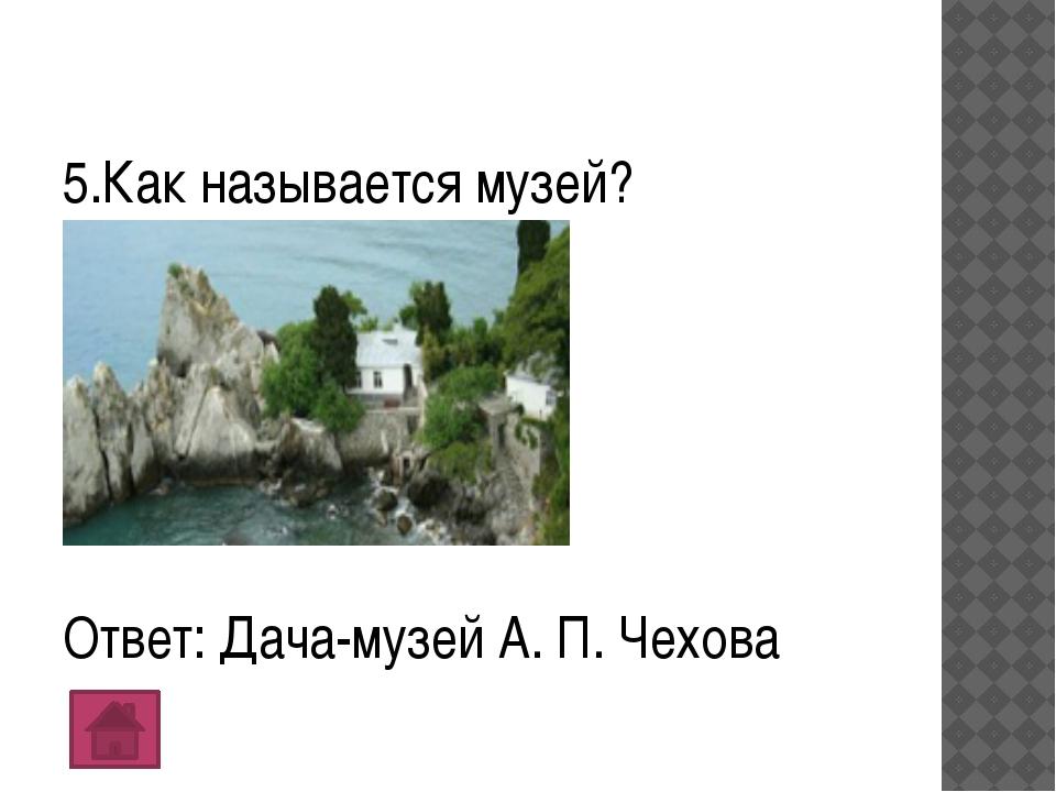 5.В какой стране сейчас находится Крым? ОТВЕТ