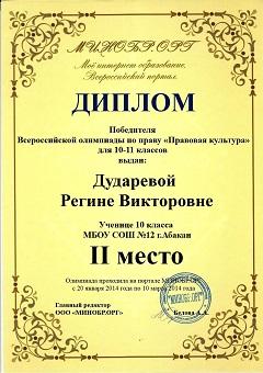 Дударевой Регине Викторовне