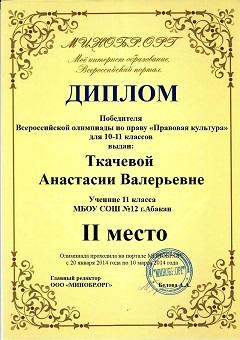 Ткачевой Анастасии Валерьевне
