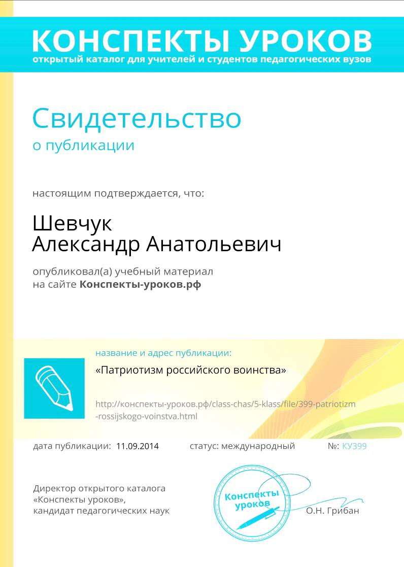 konspekti-urokov-rf-399