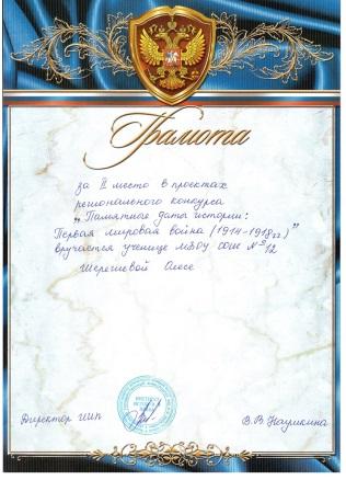 Шерешева2