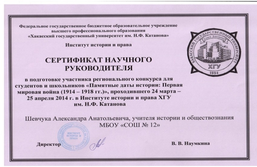 сертификат Шевчук