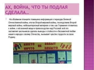 На объёмном планшете помещена информация о периодах Великой Отечественной во