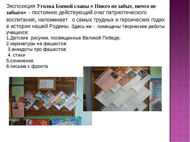 Экспозиция Уголка Боевой славы « Никто не забыт, ничто не забыто» - постоянно...
