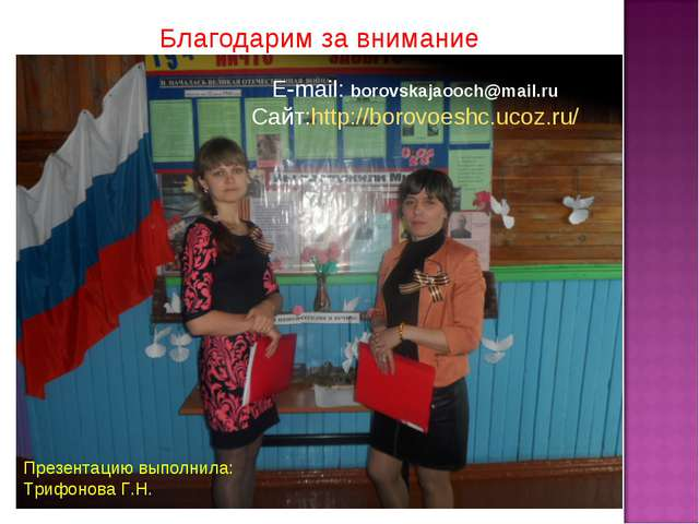 Благодарим за внимание E-mail: borovskajaooch@mail.ru Сайт:http://borovoeshc....
