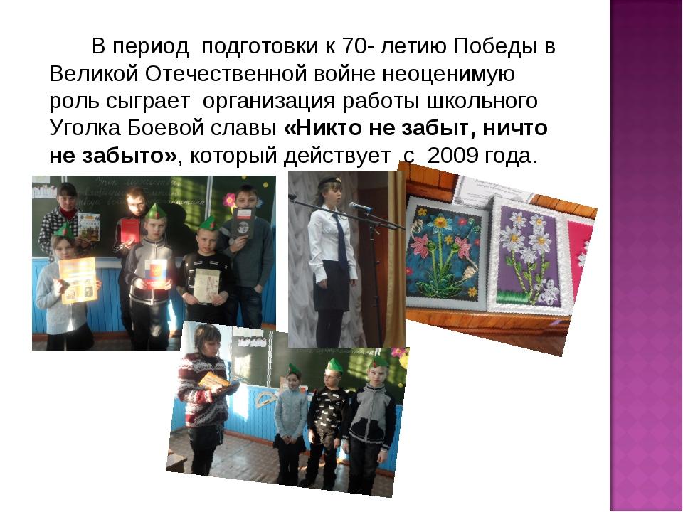 В период подготовки к 70- летию Победы в Великой Отечественной войн...