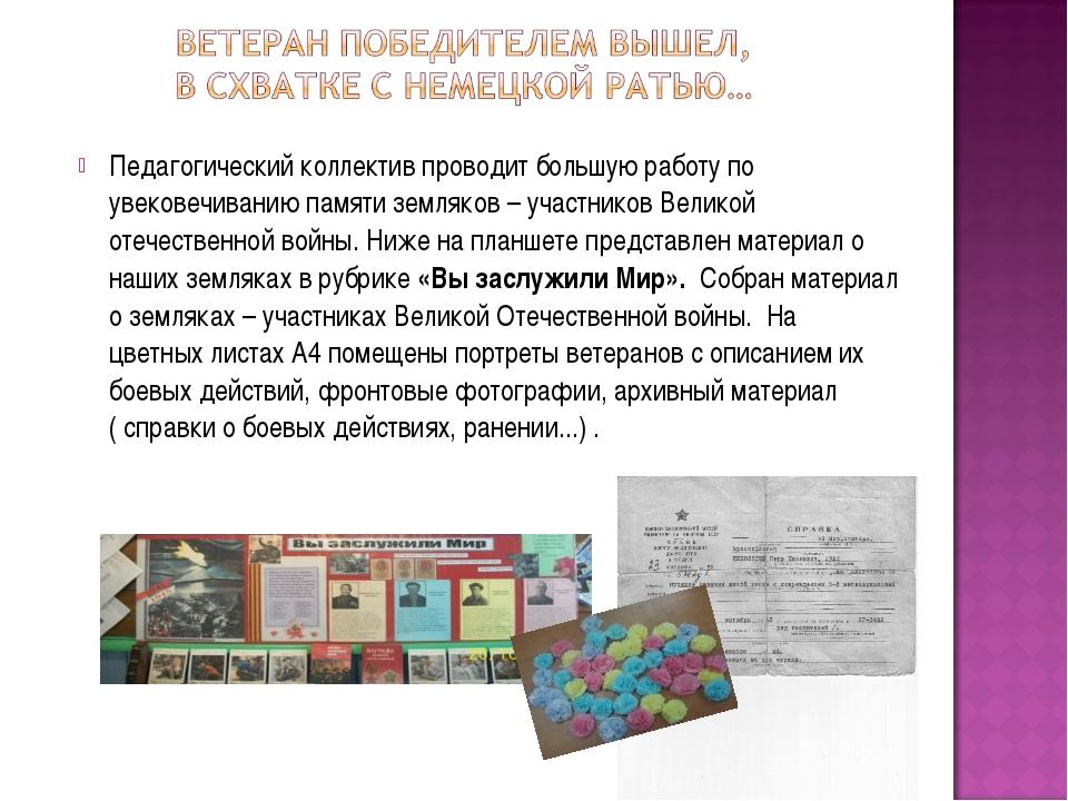 Педагогический коллектив проводит большую работу по увековечиванию памяти зем...