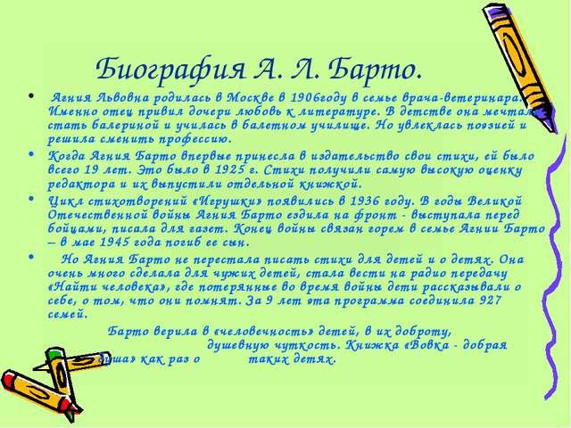 Биография А. Л. Барто. Агния Львовна родилась в Москве в 1906году в семье вра...