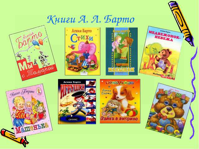 Книги А. Л. Барто