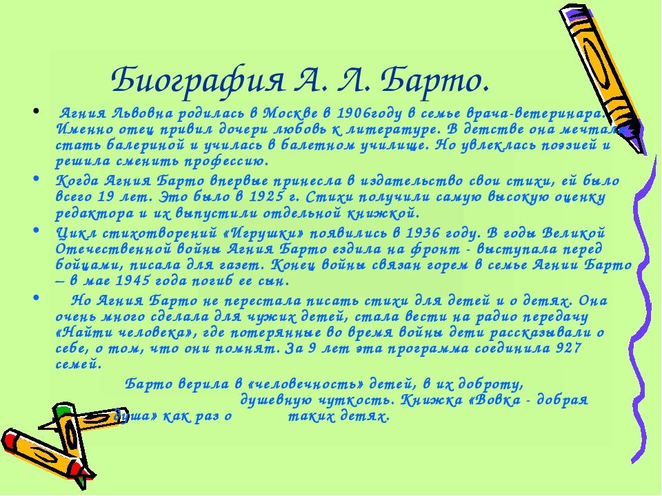 Стихи Агнии Барто  detionlinecom