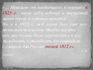 «… Невольно от настоящего я перешёл к 1825 г., эпохе заблуждений и несчастий