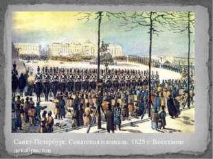 Санкт-Петербург. Сенатская площадь. 1825 г. Восстание декабристов