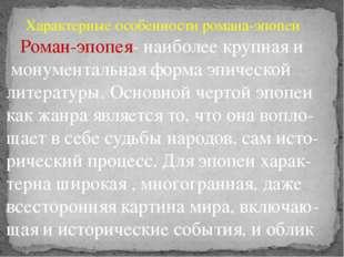 Характерные особенности романа-эпопеи Роман-эпопея- наиболее крупная и монум